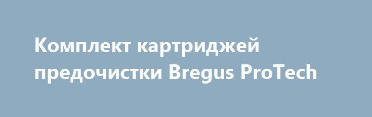 Комплект картриджей предочистки Bregus ProTech http://brandar.net/ru/a/ad/komplekt-kartridzhei-predochistki-bregus-protech/  Комплект картриджей предварительной очистки до систем обратного осмоса Bregus ProTechКартридж Bregus® ProTech 9 Механический PT-ACF-12Высокотехнологичный механический картридж, сповышенной поглощаемостью примесей,изготовлен из пищевого полипропилена. Микронаж (уровень очистки) -5 μm. Удаляет ржавчину, песок, грязь, или прочие механические примеси.Срок службы до 6…