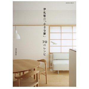 カメラマンの西川公朗さんより 京都サロンの写真が送られてきましたのでまとめてみます。  京都サロンとは 松彦建設のモデルハウスであり、 地域の工...