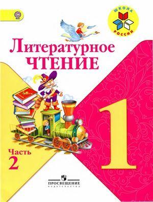 Литературное чтение - Бесплатные учебники