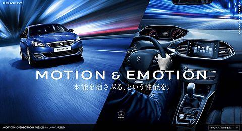 プジョー、「208」などを1デー試乗できる「PEUGEOT MOTION&EMOTION 体感試乗キャンペーン」 - Car Watch