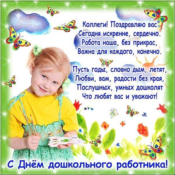 Ученики открытка, открытка для сотрудника детского сада