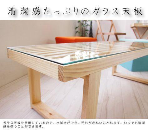 センターテーブル[木とガラスのおしゃれな センター ガラス テーブル]の通販【送料無料】