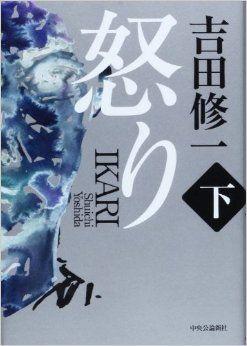 『怒り・下』(著)吉田 修一/中央公論新社