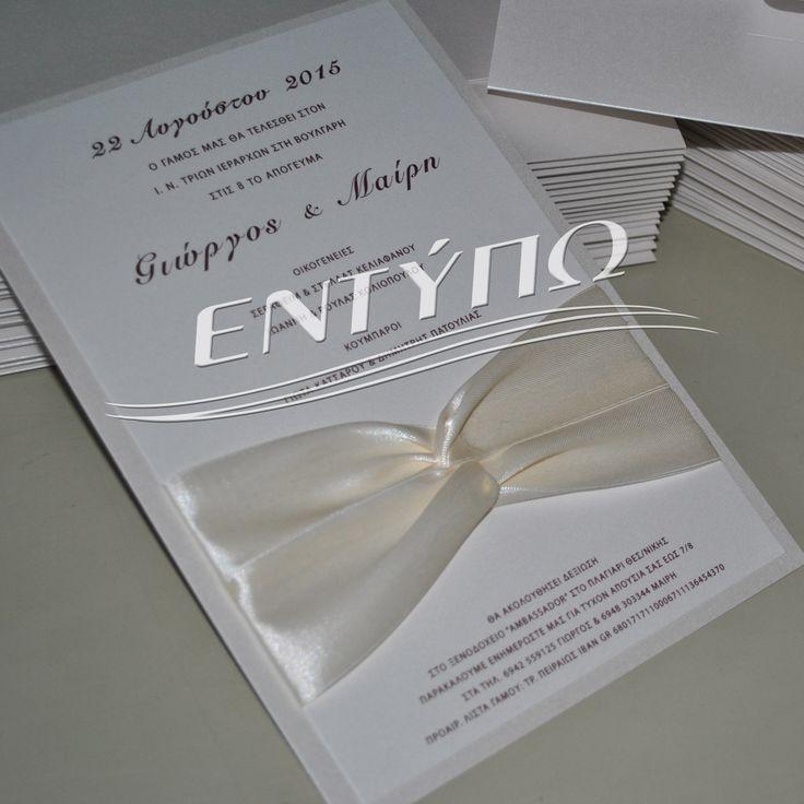 Προσκλητήριο γάμου off white με εκρού και σατέν κορδέλα με ιδιαίτερο δέσιμο