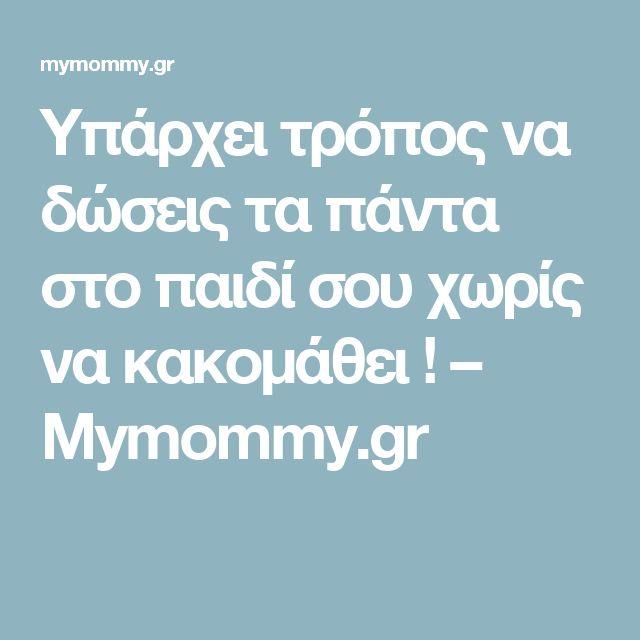 Υπάρχει τρόπος να δώσεις τα πάντα στο παιδί σου χωρίς να κακομάθει ! – Mymommy.gr