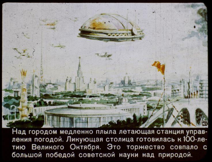 Не бывает идеальных эпох, не было их и в истории нашей страны. Уж точно - в период существования Советского Союза. Тем не менее, одна из ярчайших страниц XX века в…