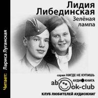 Аудиокнига Зеленая лампа Лидия Либединская