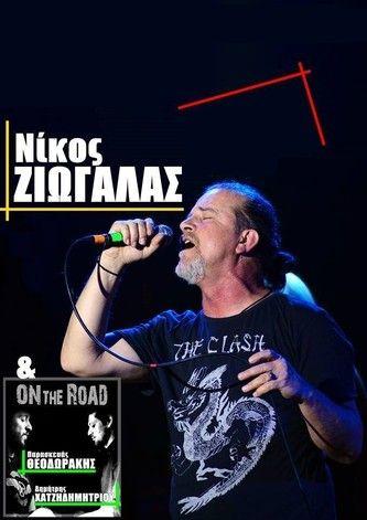 ΝΙΚΟΣ ΖΙΩΓΑΛΑΣ - Tranzistoraki's Page!