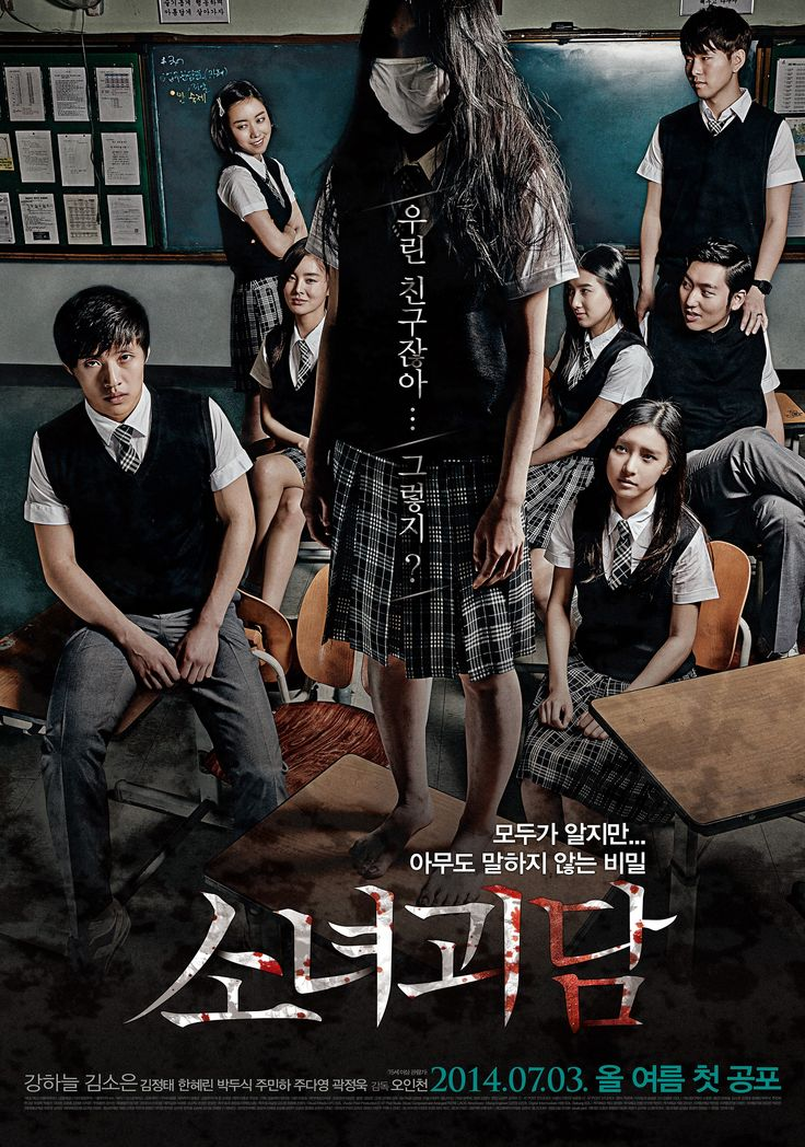 Mourning Grave - 소녀괴담 - Sonyeogoedam (2014). In-Soo (Kang Ha-Neul) has a special gift to see ghosts and has become isolated from other students because of this. He transfers to a High School in a rural area outside of Seoul. There, In-Soo meets a female ghost (Kim So-Eun) at the high school and forms a friendship with her. Meanwhile, classmates disappear one by one.  Starring: Kang Ha-Neul, Kim So-Eun, Kim Jung-Tae. #Hallyu