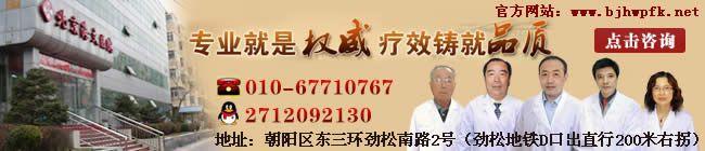 """北京海文医院皮肤科专业治疗各种反复发作的皮肤病,主要采用中医特色疗法和先进的医疗设备。凡网络预约患者即可享受免挂号费,专家费还可享受治疗费优惠20%。24小时咨询热线:010-67710767-QQ:2712092130。医院多年来,本着""""真诚 、严细、关爱""""的服务理念,秉承专诊、专治、专家、专业的四专医疗理念,努力实现以合理的收费, 优质的服务满足人民群众的医疗需求。地址:北京市朝阳区劲松南路2号(地铁10号线劲松站-D口-西南口出直行200米人行天桥右拐即到)北京海文医院二楼皮肤科"""