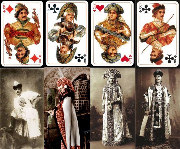 Фигуры для той самой колоды карт, которая была в каждой второй советской семье, были срисованы с героев костюмированного бала, прошедшего в 1903 году при царском дворе.