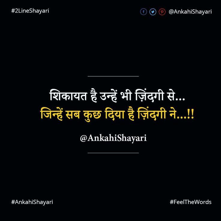 शिकायत है उन्हें भी ज़िंदगी से  #AnkahiShayari #FeelTheWords #SadShayari