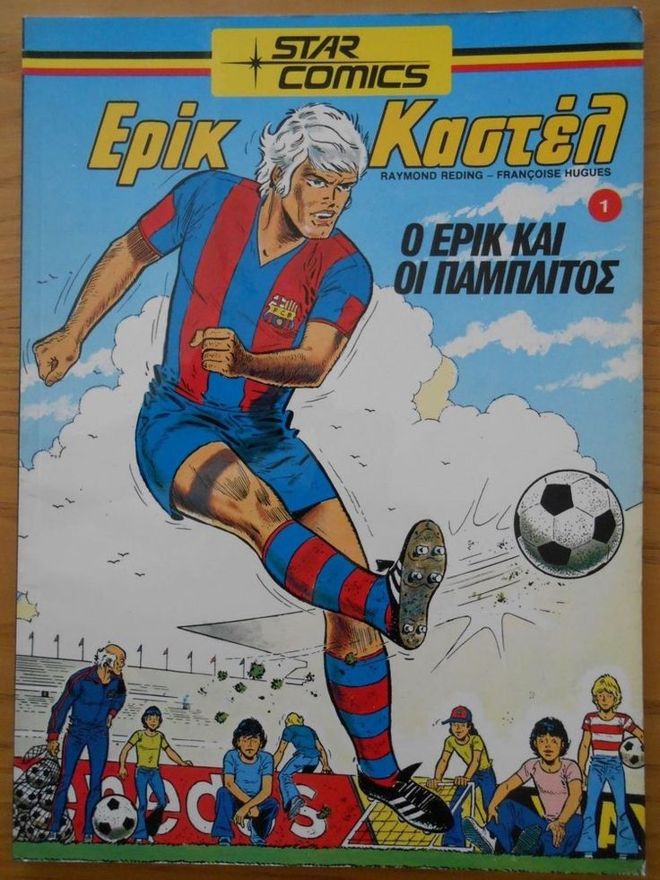 ERIC CASTEL  #1  : GREEK COMICS  - RARE GREEK EDITION FROM THE 80's