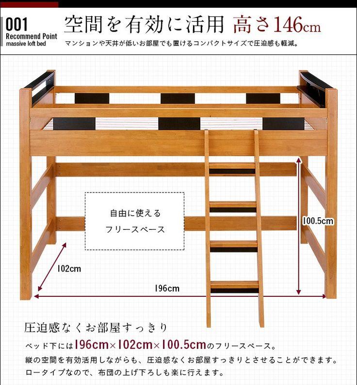 宮付き ロフトベッド 木製 木 クレイユロフト2 ロータイプ 146cm 照明付 コンセント付 :1087691:家具通販のスーパーカグ - 通販 - Yahoo!ショッピング