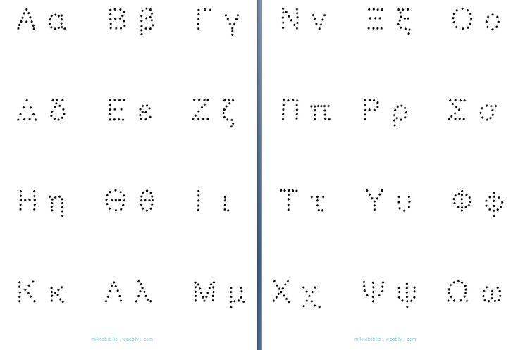 Προγραφικές  ασκήσεις  με  το  αλφάβητο
