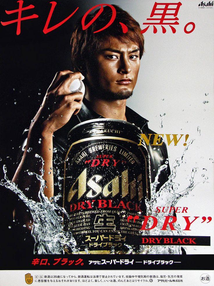 キレの、黒。 辛口、ブラック。 アサヒスーパードライ-ドライブラック-  asahi