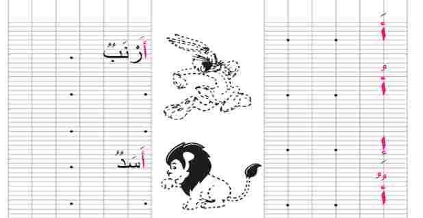 تحميل كراسة تلوين للاطفال Pdf تعليم الاطفال الحروف العربية بالرسم والتلوين Bullet Journal Journal