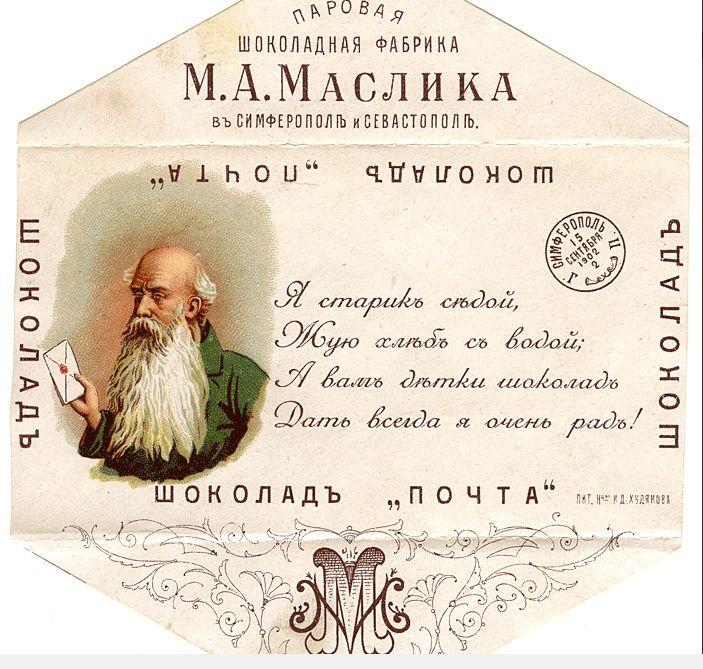 Про шоколад и фантики, или Из истории упаковки и рекламы первых российских шоколадных изделий - Ярмарка Мастеров - ручная работа, handmade