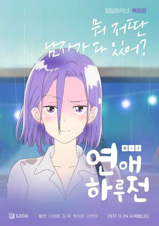 Image Result For A Day Before Us Anime Anime Anime Korean Anime