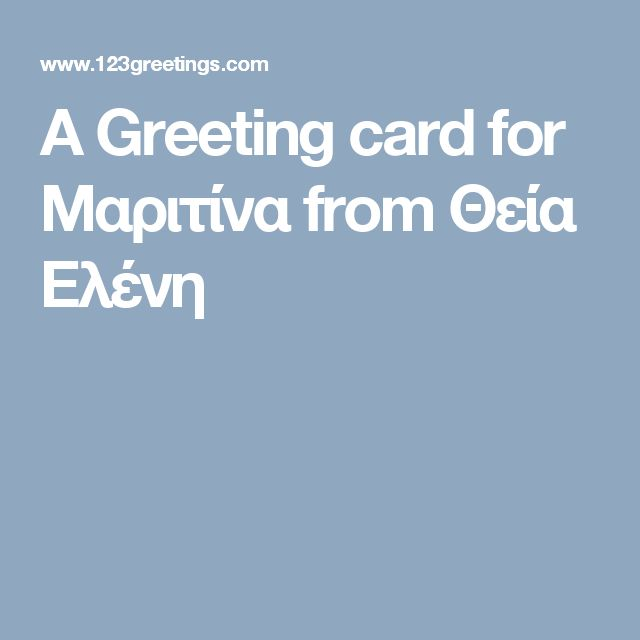 A Greeting card for Μαριτίνα from Θεία Ελένη