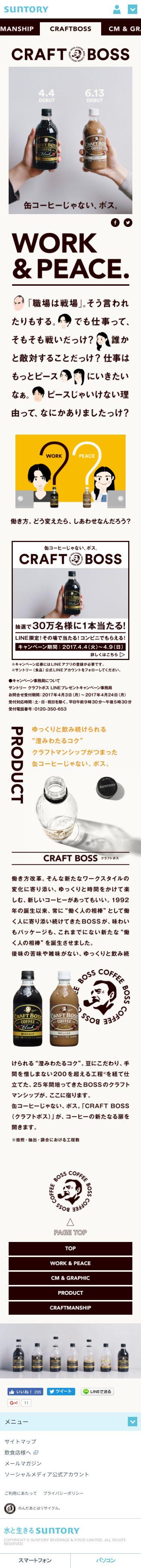 【SUNTORY】CAFE BOSS_SP