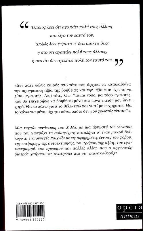 http://christostsantis.wordpress.com/2013/11/02/χόρχε-μπουκάι-από-την-αυτοεκτίμηση-σ/