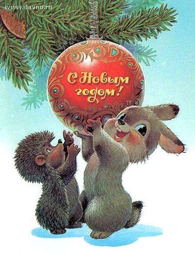 Зайчоной и ежик с елочным шаром открытка