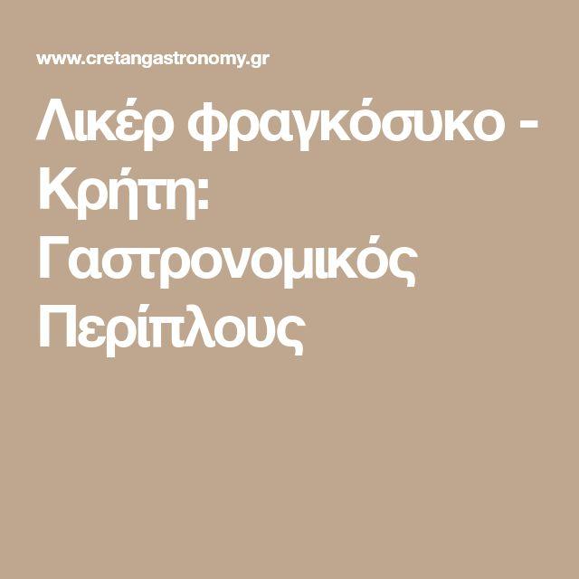 Λικέρ φραγκόσυκο - Κρήτη: Γαστρονομικός Περίπλους
