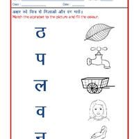 Language Hindi Worksheets for KG - Match the picture to the ...