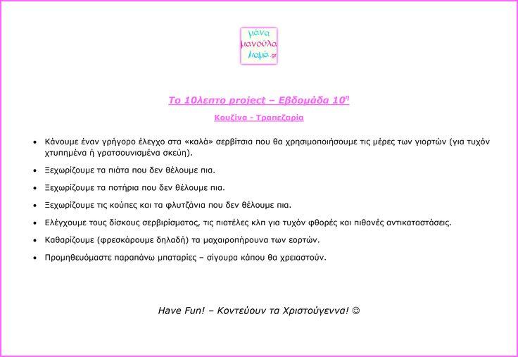 10η εβδομάδα http://www.manamanoulamama.gr/2014/12/10lepto-project-weeks-10-11.html