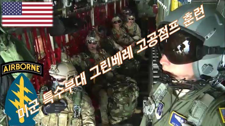 미군 특수부대 그린베레 낙하훈련 US Special Forces Green Beret Drop Training