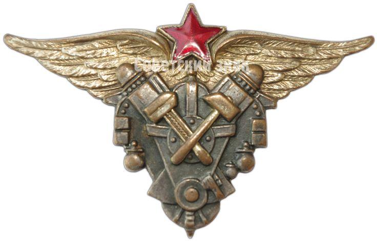 Знак «Авиационный техник военных авиационно-технических училищ ВВС РККА»