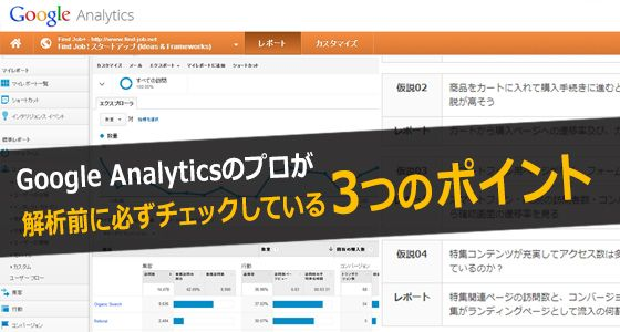 Google Analyticsのプロが解析前に必ずチェックしている3つのポイント【小川 卓】 | Find Job ! Startup