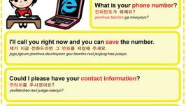 Easy to Learn Korean 886 - Contact Information