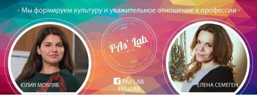 """Ну что же, добро пожаловать в Сообщество персональных ассистентов """"PAs' Lab."""". И для начала, уверены, что вам будет интересно познакомиться с самим сообществом в целом и его основателями в частности.  PAs' LAB - это уникальное сообщество для персональных ассистентов, своего рода уникальная лаборатория для формирования профессионализма на основе знаний, опыта и навыков, полученных от членов нашего сообщества, из авторитетных публикаций и исследований.   Мы, основатели Лаборатории для…"""