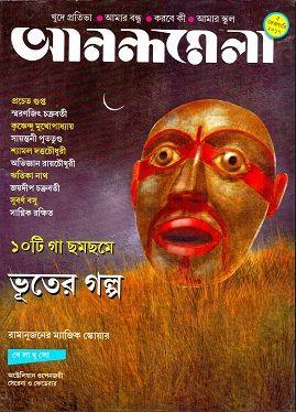 Golpo pdf sonkolon bhuter anandamela