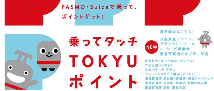 PASMO・Suicaで乗って、ポイントゲット!乗ってタッチTOKYUポイント