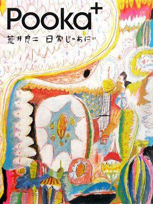 荒井 良二Pooka+―荒井良二 日常じゃあにぃ_bought this book from Tokyo!