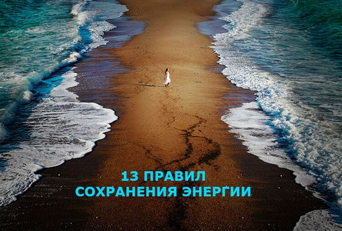 13 ПРАВИЛ СОХРАНЕНИЯ ЭНЕРГИИ   1. Не тратить время на жалость к себе Вы никогда не увидите, как сильный духом человек жалеет о своем скорбном положении, винит обстоятельства или переживает, как плохо с ним обошлись. Такой человек умеет брать на себя ответственность за свои действия и их результаты, понимает и принимает тот факт, что жизнь не всегда справедлива. Он может с честью выйти из испытания, получив урок и поблагодарив жизнь за него. Когда ситуация складывается плохо, успешный человек…