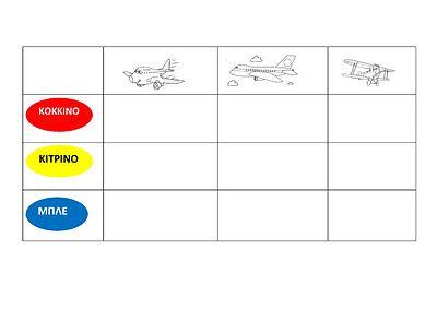dreamskindergarten Το νηπιαγωγείο που ονειρεύομαι !: Φύλλα εργασίας με αεροπλάνα