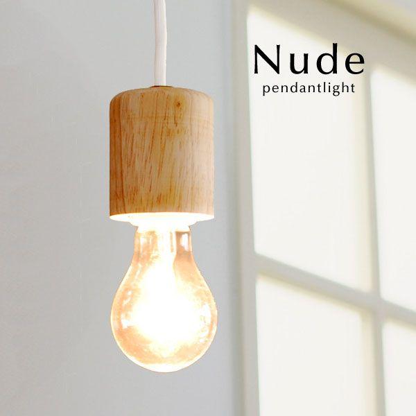 nudeは裸電球を想わせる無駄を省いたフォルムを現代風のリデザインした北欧風のペンダントライトです。北欧のインテリアとあわせてみてください。