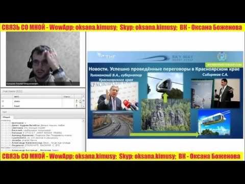 Новости Компании Skyway - вебинар за апрель 2016