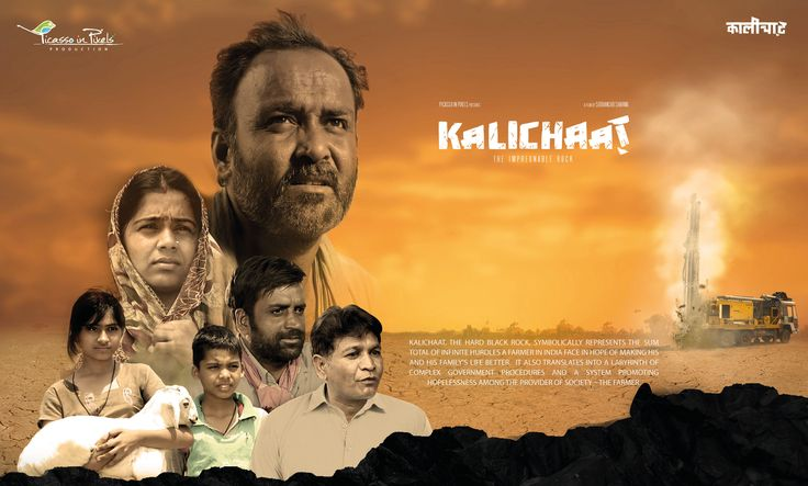 """""""KALICHAAT / Kalichat, The Hard Black Rock, Symbolically Represents The Sum Total Of Infinite Hurdles a Farmer In India Face In Hope Of Making His And His Family's Life Better. It Also Translates Into a Labyrinth Of Complex Government Procedures And a System Promoting  Hopelessness Among The Provider of Society."""