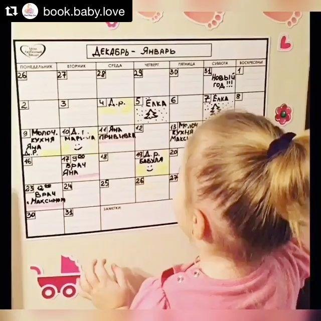 Видео-отзыв от @book.baby.love  Спасибо! ・・・ Яна решила подкорректировать наши планы на ближайший месяц Магнитный календарь от @calendar_na_magnite  #календарь #календарьнамагните #магнитнахолодильник