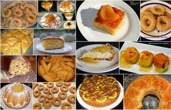 Η πρότασή μας 12: Κέικ,πίτες και κουλουράκια με μανταρινοπορτάκαλα και λεμόνια!