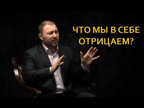 Что мы в себе отрицаем? Евгений Барболин