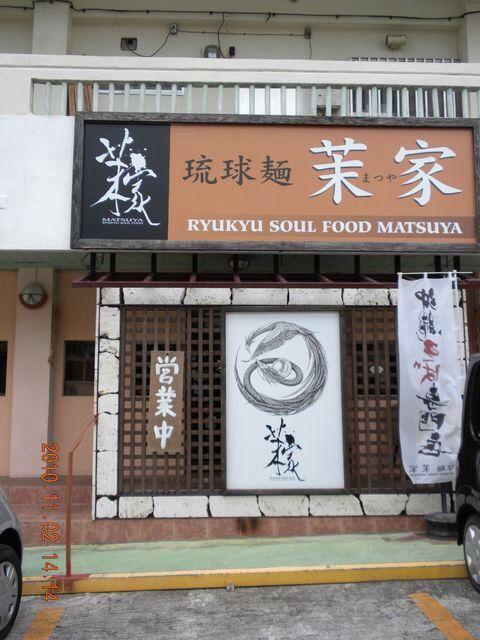 南風原の大名にあった「琉球麺 茉家」(まつや)※西原へ移転