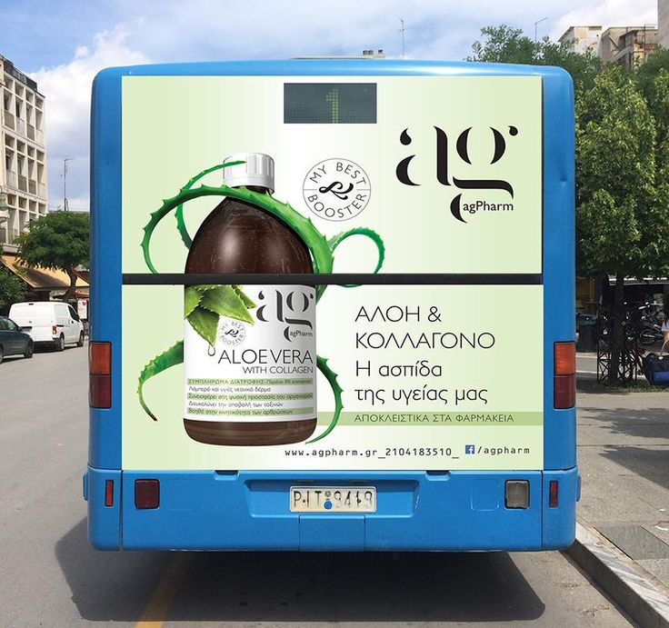 agpharm, συμπληρώματα διατροφής, ντύσαμε τα μέσα μαζικής μεταφοράς με πόσιμη aloe vera
