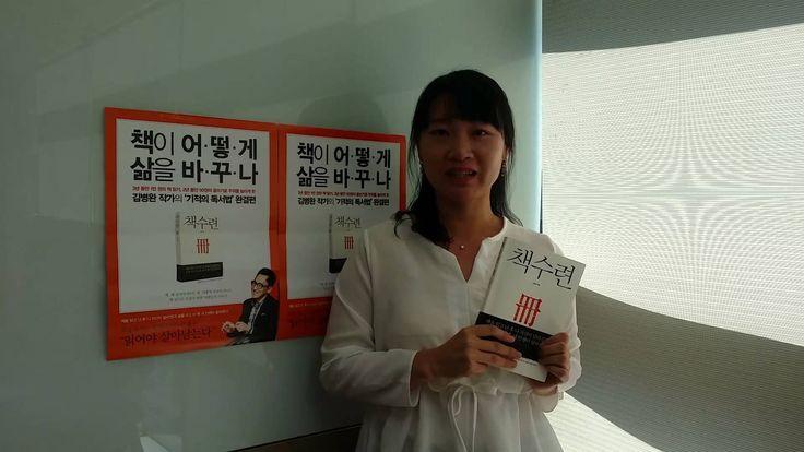 김병완 작가의 책수련, 독자 인터뷰 5