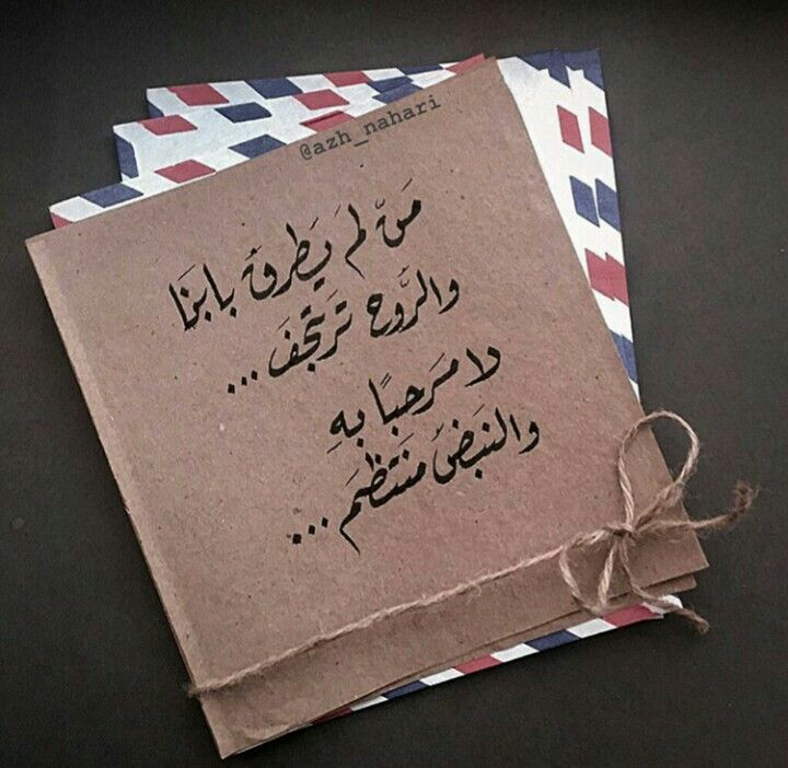Pin By Bassant Ibrahim On اقوال و حكم Spirit Quotes Romantic Words Friends Quotes